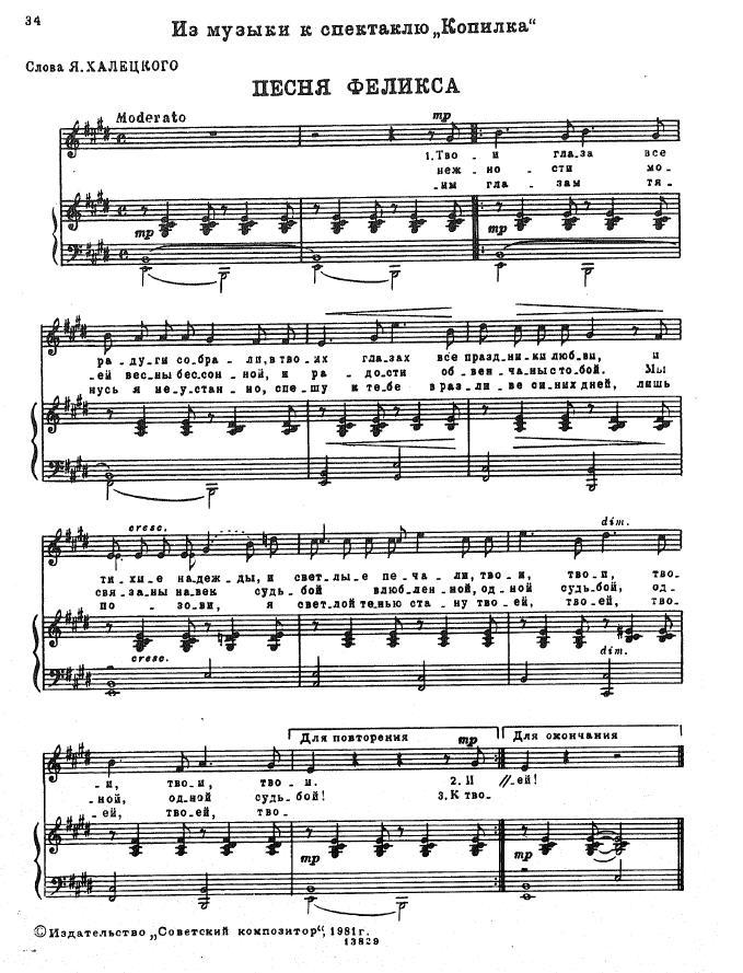Песня Феликса  - ноты