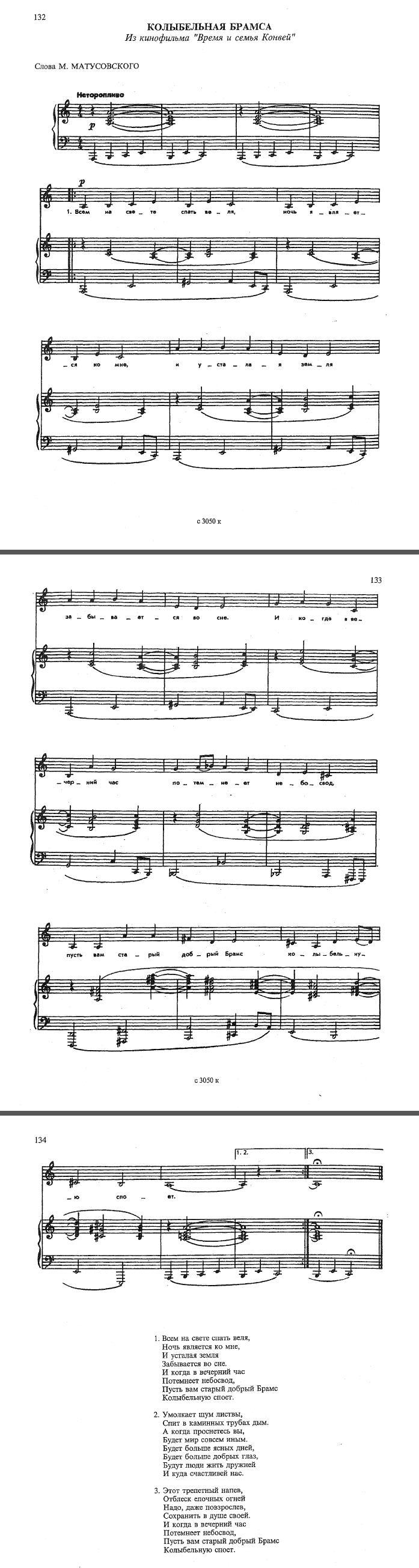 Колыбельная Брамса - ноты