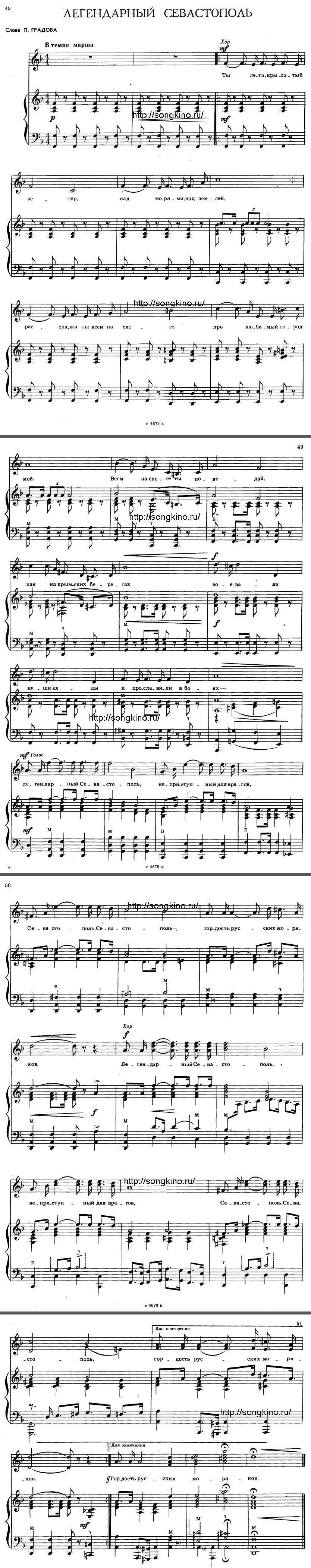 Легендарный Севастополь  - ноты